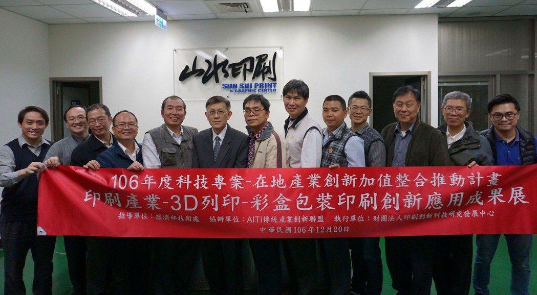 山水印刷廠長吳文和(左五)、印刷創新科技研究發展中心董事長陳世芳(左六)、世新大...