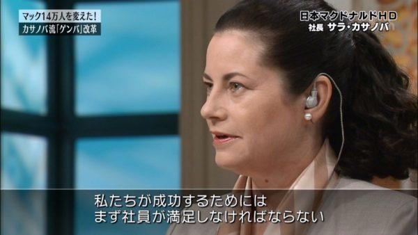 日本麥當勞社長兼執行長卡薩諾瓦,分享營收逆轉的成功原因是幫員工加薪。圖/翻攝自《...