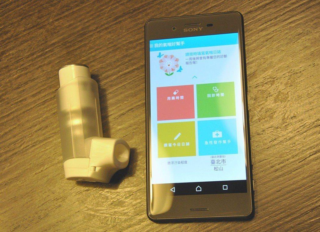 「我的氣喘好幫手」App 協助提升病患的遵醫囑率。 貝爾德/提供