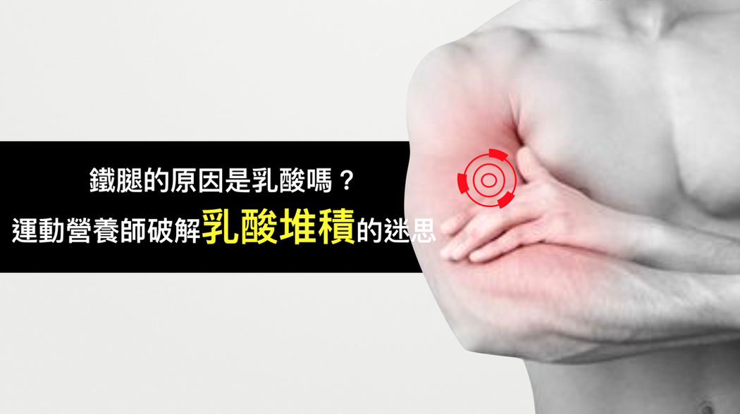 鐵腿的原因是乳酸嗎?運動營養師破解乳酸堆積的迷思 圖/好食課提供