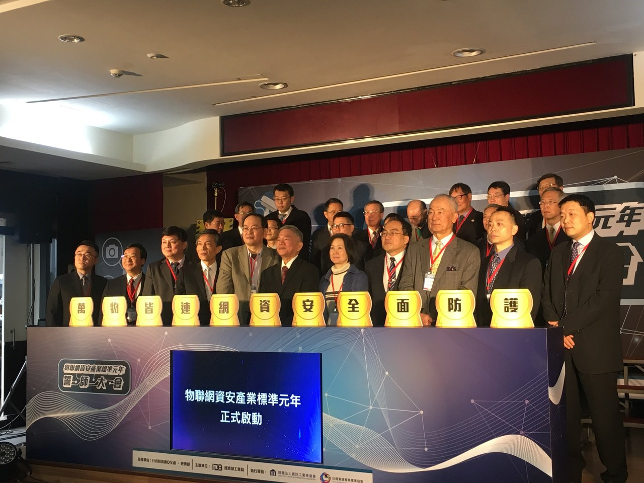 經濟部工業局今天舉辦物聯網資安產業標準元年誓師大會,宣示台灣進入資安產業標準元年...