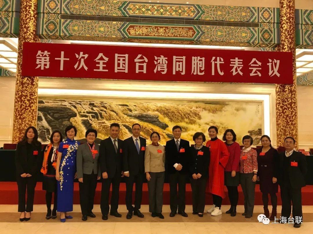赴北京出席大陸全國台聯會議的上海代表。擷取自上海台聯官方微信公眾帳號