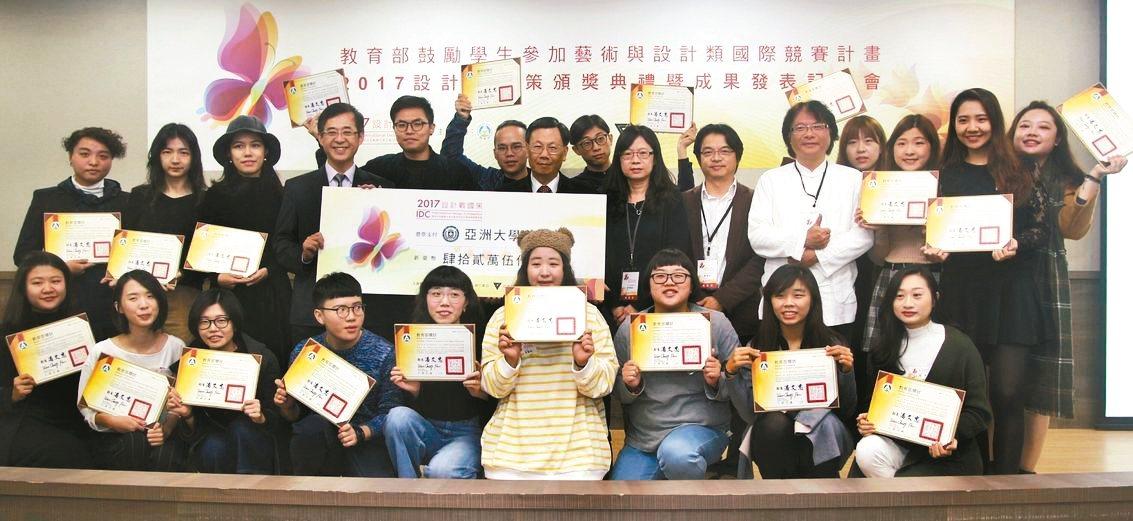 教育部「台灣學生參加藝術與設計類國際競賽」評比頒獎,亞洲大學學生有43人次、11...