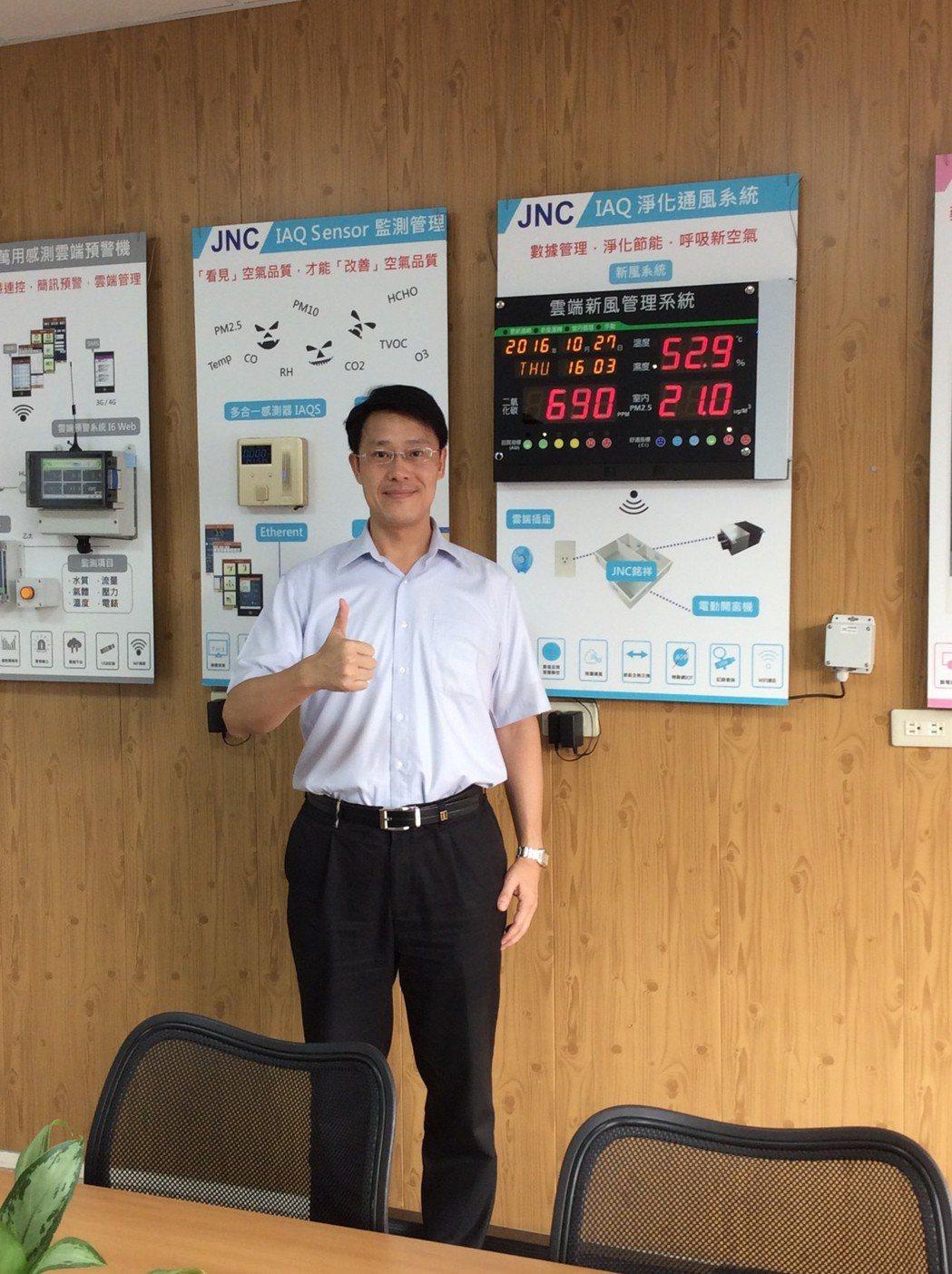 JNC銘祥科技總經理楊俊銘表示,「智能新風除霾系統」不只「解讀」空氣,更能「解毒...