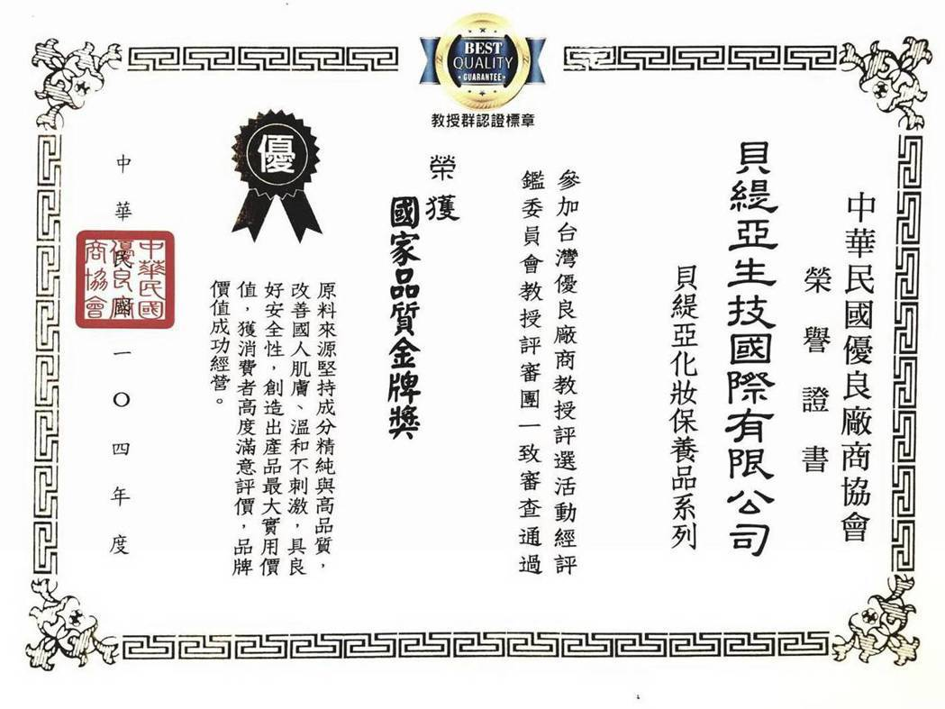 貝緹亞生技榮獲國家品質金牌獎,並為消費者心目中最佳美容保養聖品。