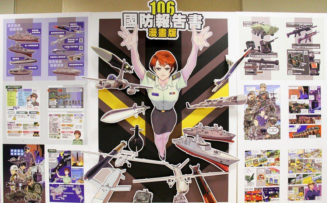 影/國防報告書 台灣保命秘密武器曝光