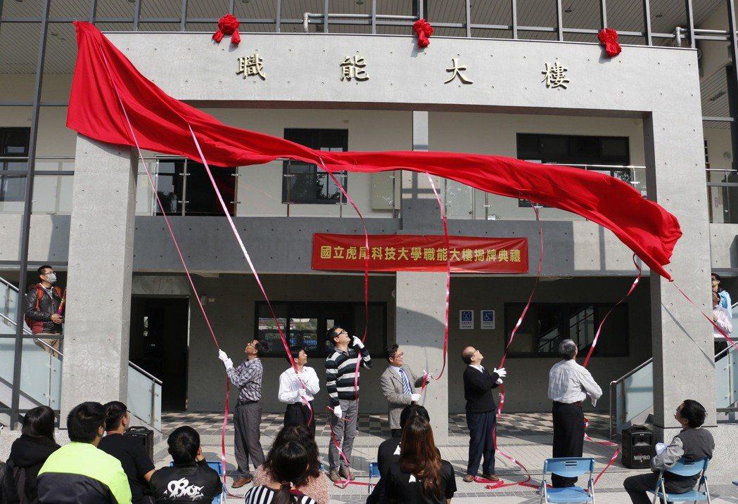 虎尾科大「職能大樓」今(26)日上午十點舉行揭牌儀式。 虎尾科大/提供