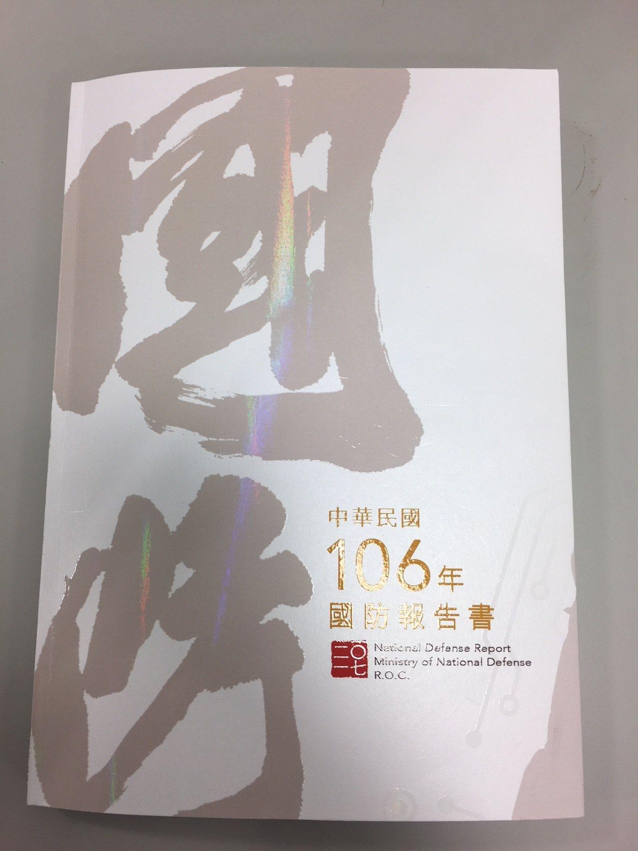 國防部強調報告書的封面是台灣本島的意像設計,但實際直接看封面,無法窺一全貌,其實...