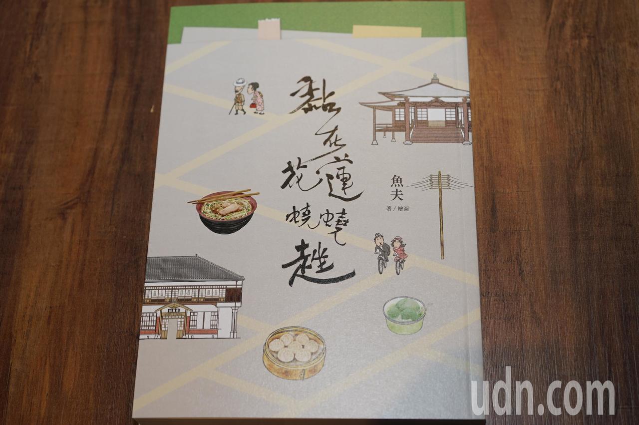 資深媒體人魚夫出版新書介紹花蓮之美。記者王燕華/攝影