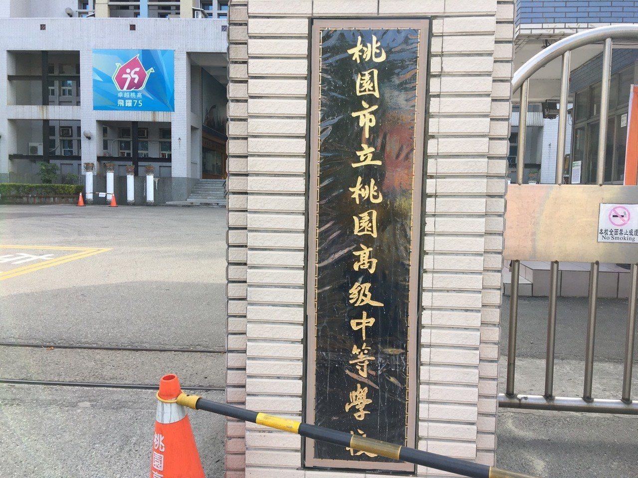 桃園9所國立高中職明年元旦改隸為市立,桃園高中昨天已換上新門銜。記者李京昇/攝影
