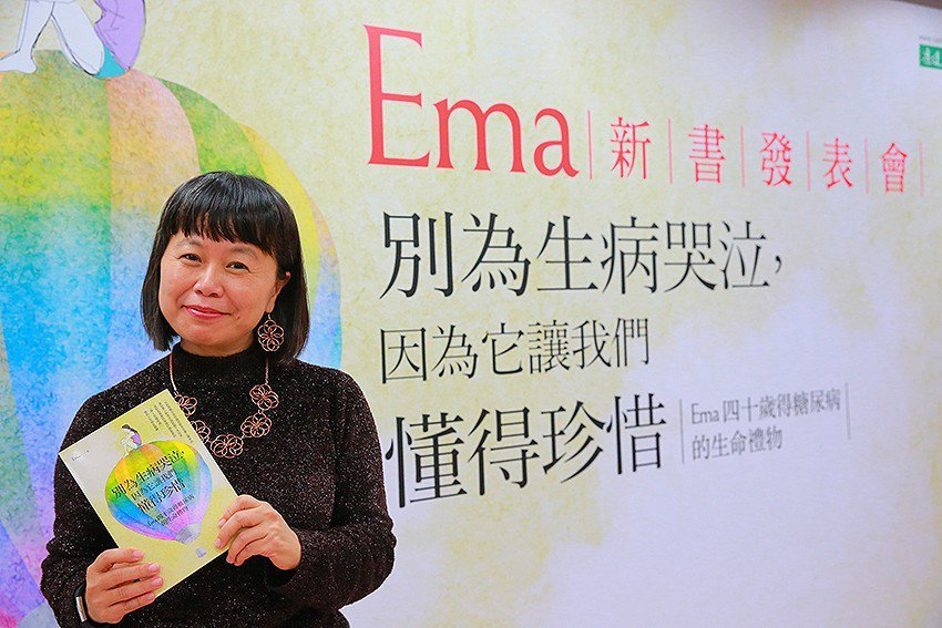 Ema在中華大學舉辦「別為生病哭泣,因為它讓我們懂得珍惜」新書發表會。 Ema/...