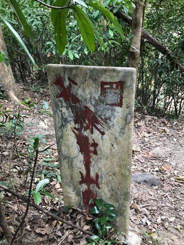 孫中山母親在港墓地碑文被人塗汙。 中央社