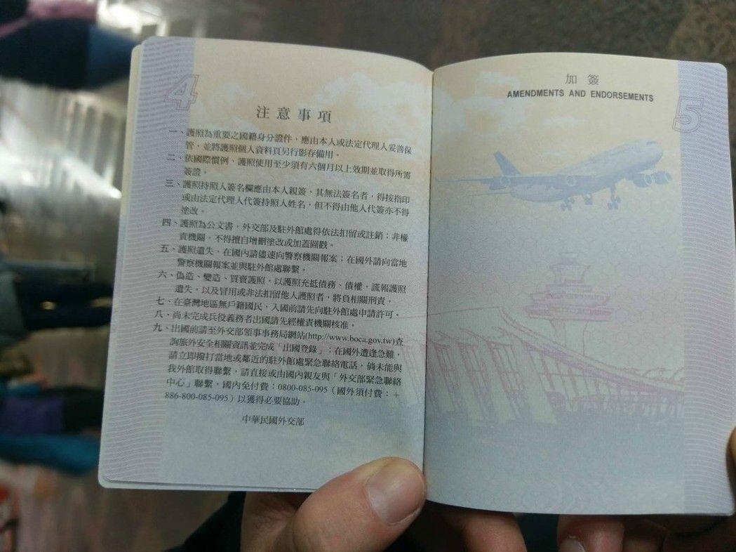 新版護照誤用美國機場照片。 圖/聯合報系資料照片