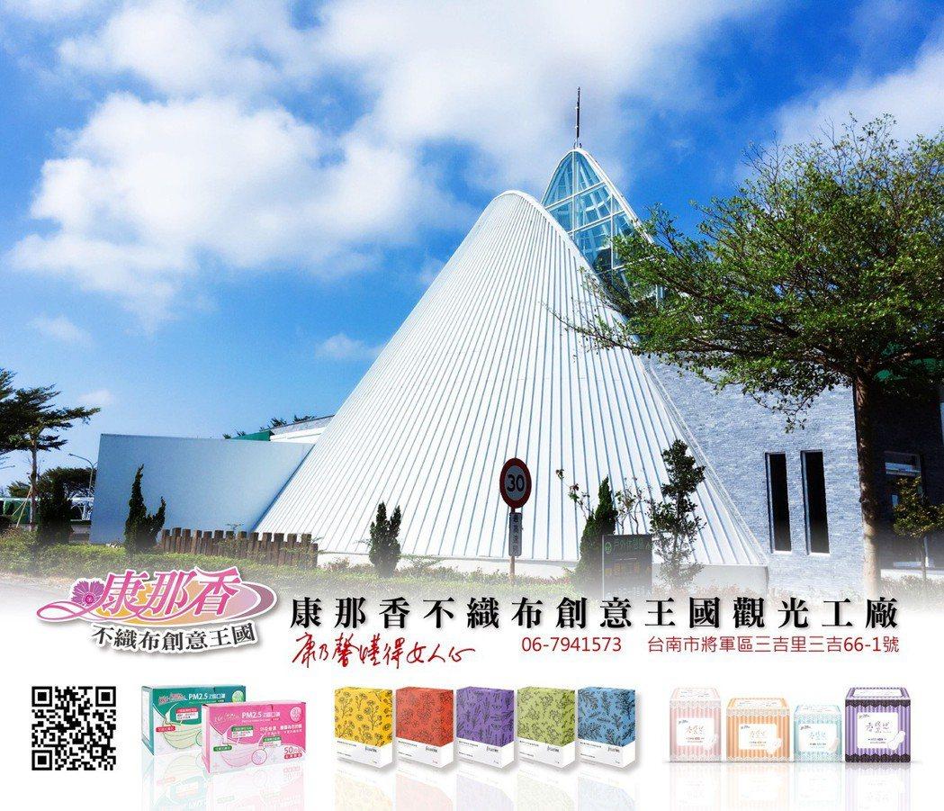 康那香不織布創意王國觀光工廠新館29日正式開幕。 康那香/提供
