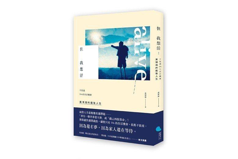 圖/蔚藍文化出版社提供