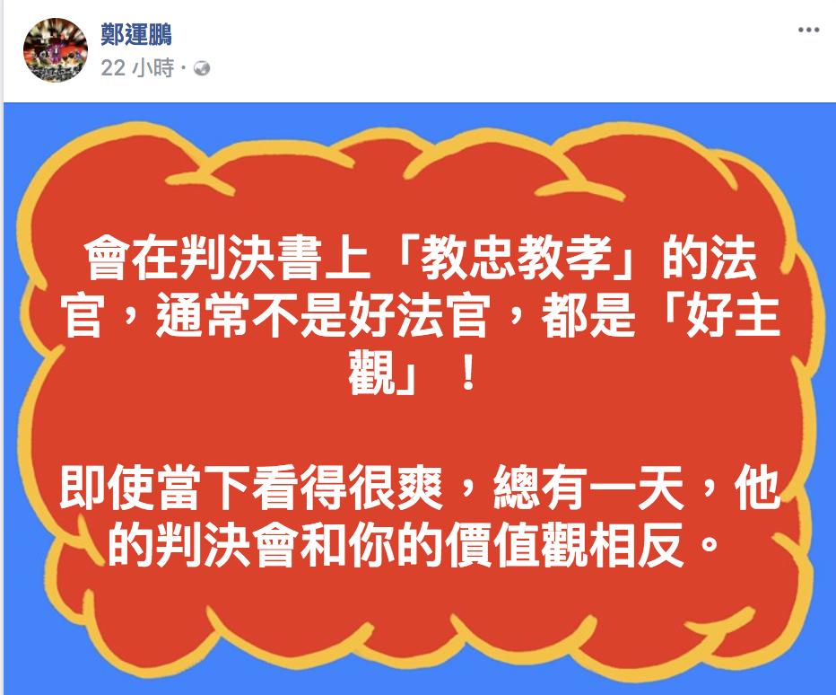 民進黨立委鄭運鵬在臉書上諷刺法官判決書內容。圖/翻攝自鄭運鵬臉書粉絲專頁