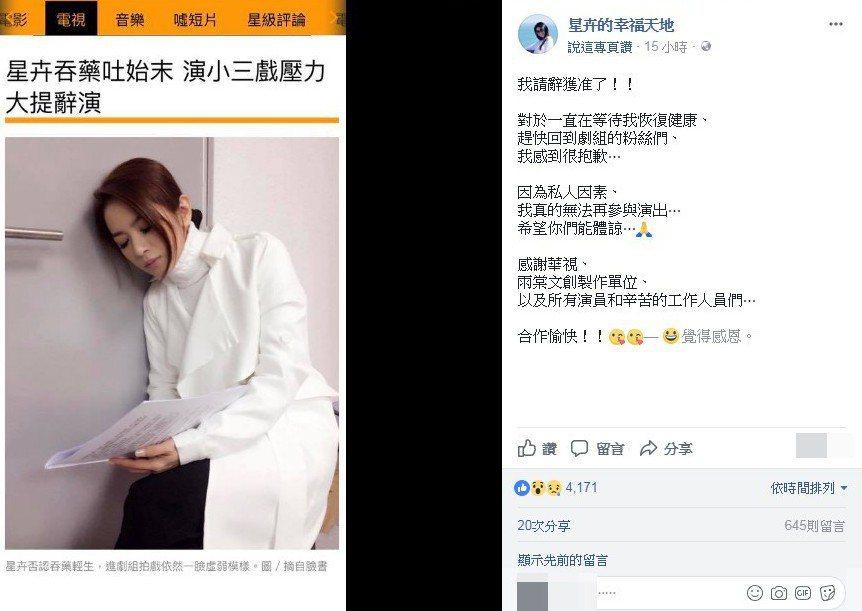 星卉26日深夜在臉書發文,附上月初「噓!星聞」所採訪的報導擷圖。圖/擷自臉書