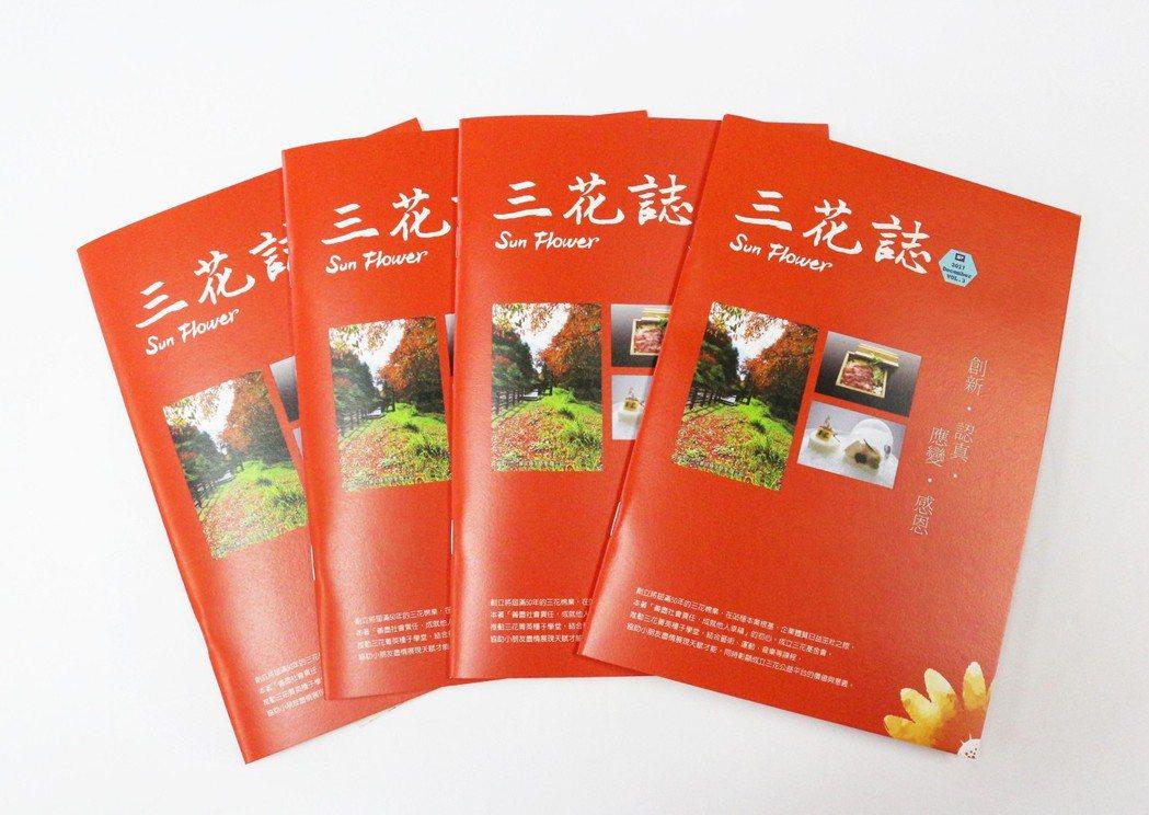以報導食衣住行專題的刊物「Sun Flower三花誌」,深獲小資族喜愛,最新三花...