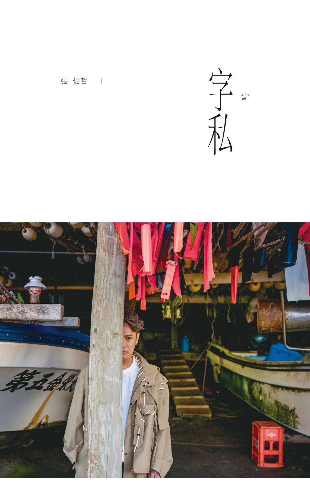 張信哲首本圖文手札《字私》。 圖/聯經出版提供