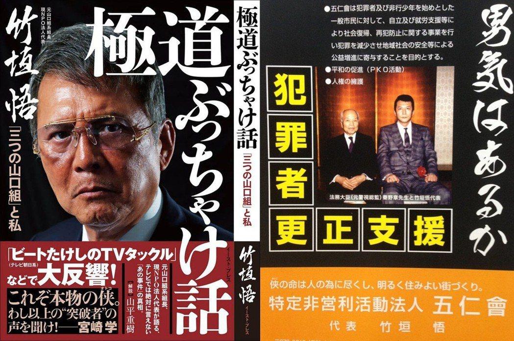 「你有男子氣概嗎!」右圖為五仁會宣傳廣告,左圖則是2017年12月竹垣悟出版的回...