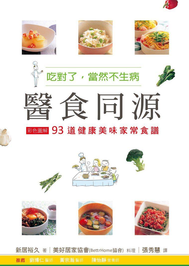 .書名:醫食同源:彩色圖解93道健康美味家常食譜.作者:新居裕久/作, 美好...