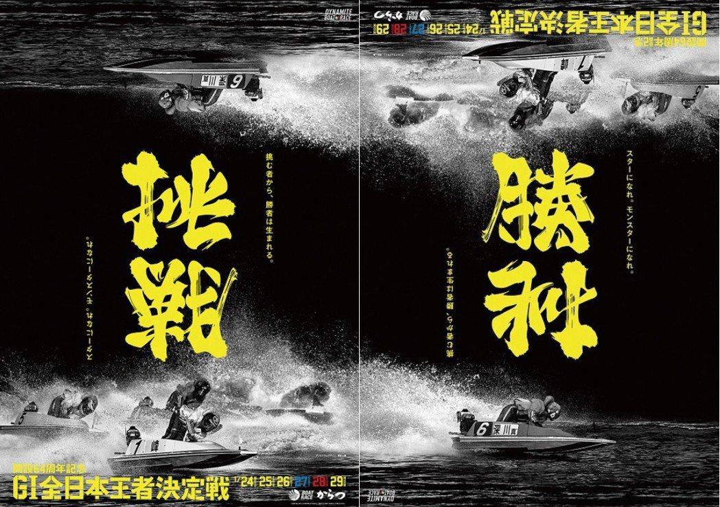 日本競艇賽海報大玩漢字設計,正反看海報會有不一樣的意思,非常極具巧思。圖擷自野村...
