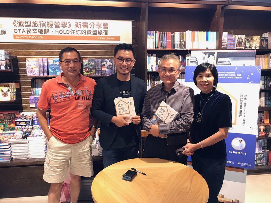 (圖)白石數位旅宿管理顧問 黃偉祥Bob《微型旅宿經營學》新書分享會