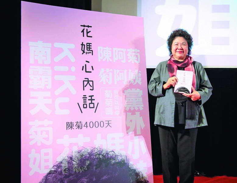 陳菊出書講《花媽心內話》,驚動政壇。 高雄市政府提供
