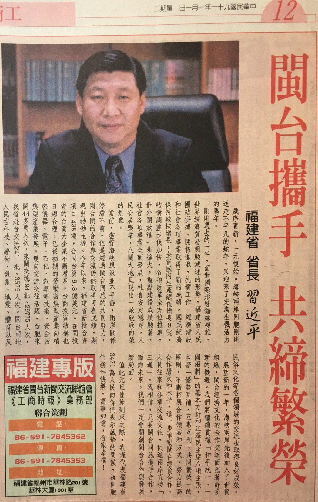 2002年元旦,時任福建省長的習近平曾在台灣媒體刊登廣告,祝台灣民眾新年快樂。(...