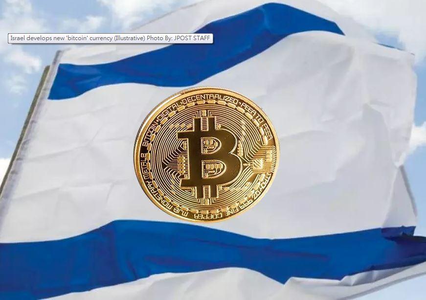 據傳以色列央行正考慮推出官方虛擬貨幣。(網路照片)