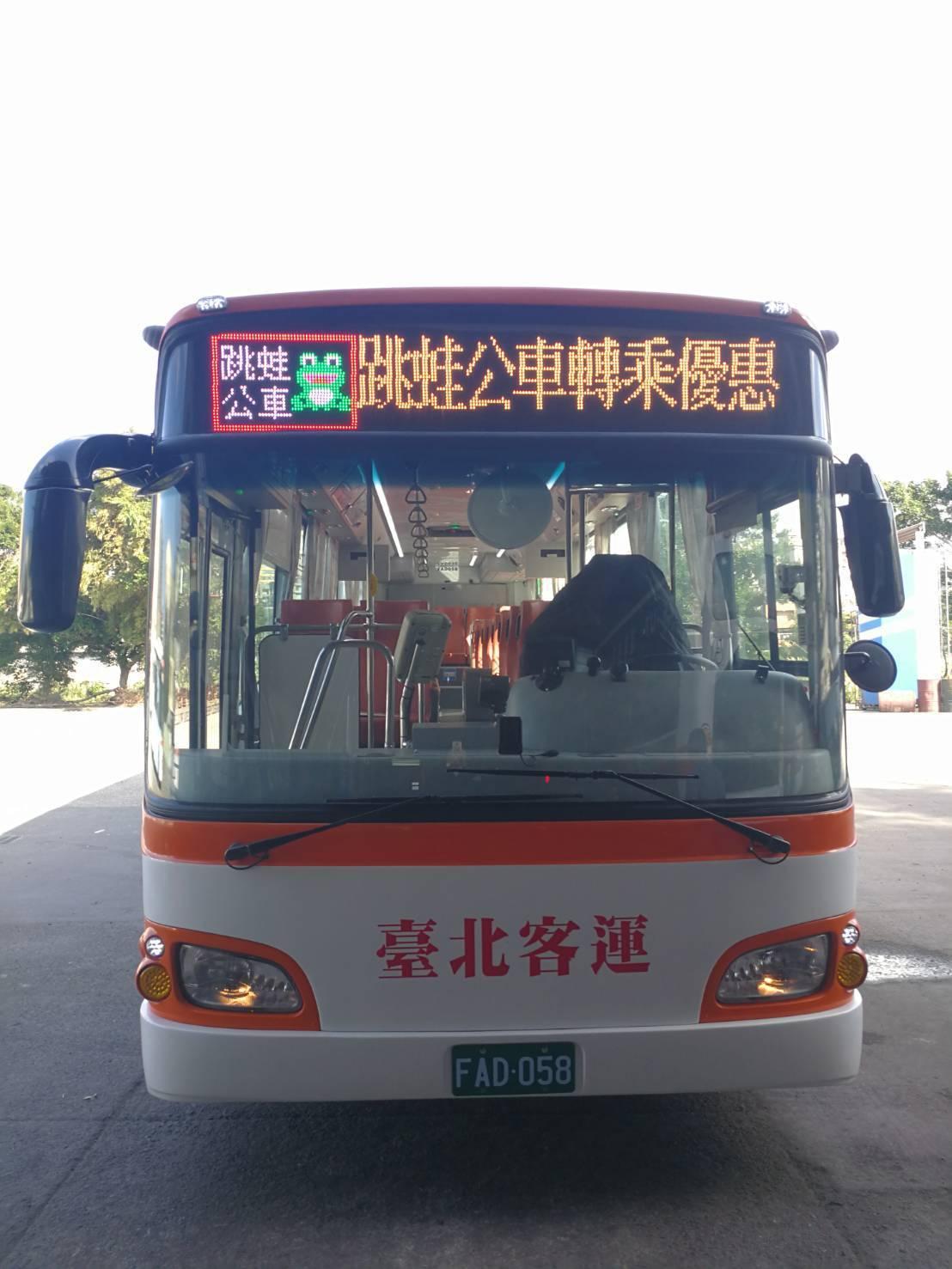 雙北64條快速、跳蛙公車轉乘優惠,將於12月29日起實施。圖/新北市交通局提供