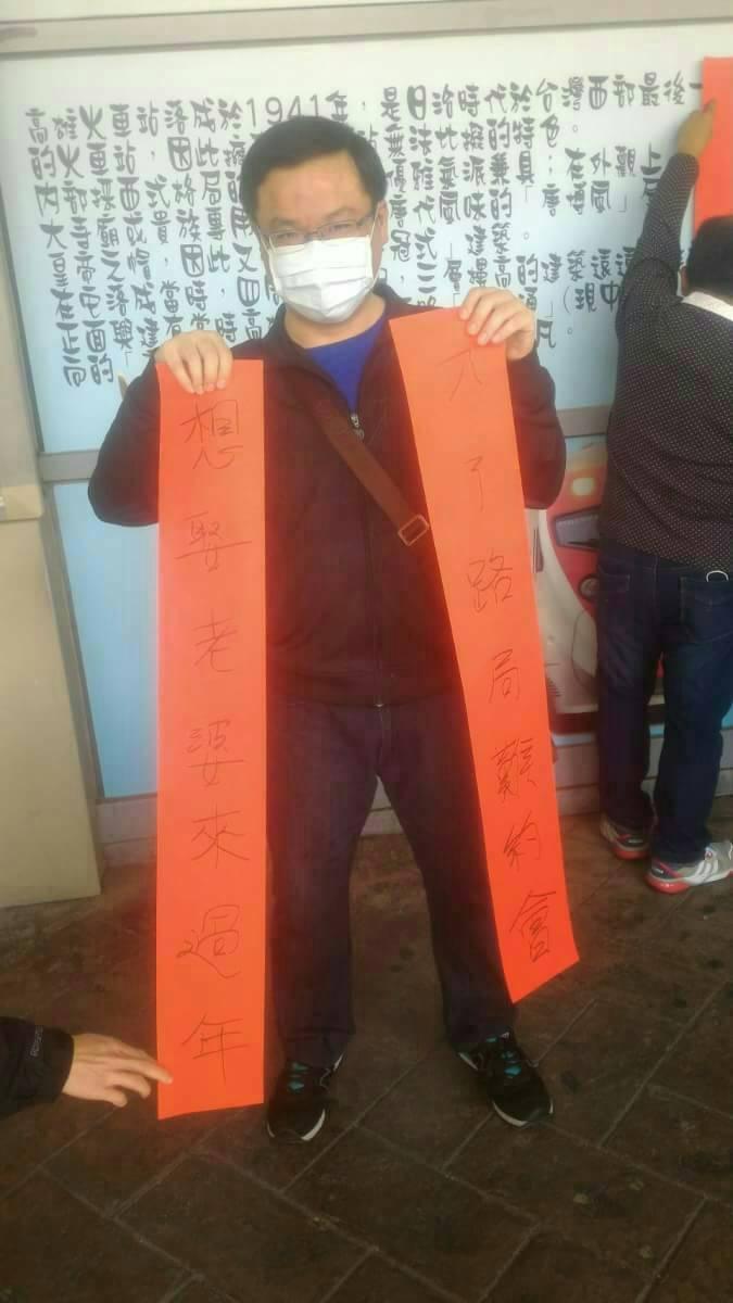 台鐵張姓車長手持抗議標語的春聯。台鐵產業工會提供