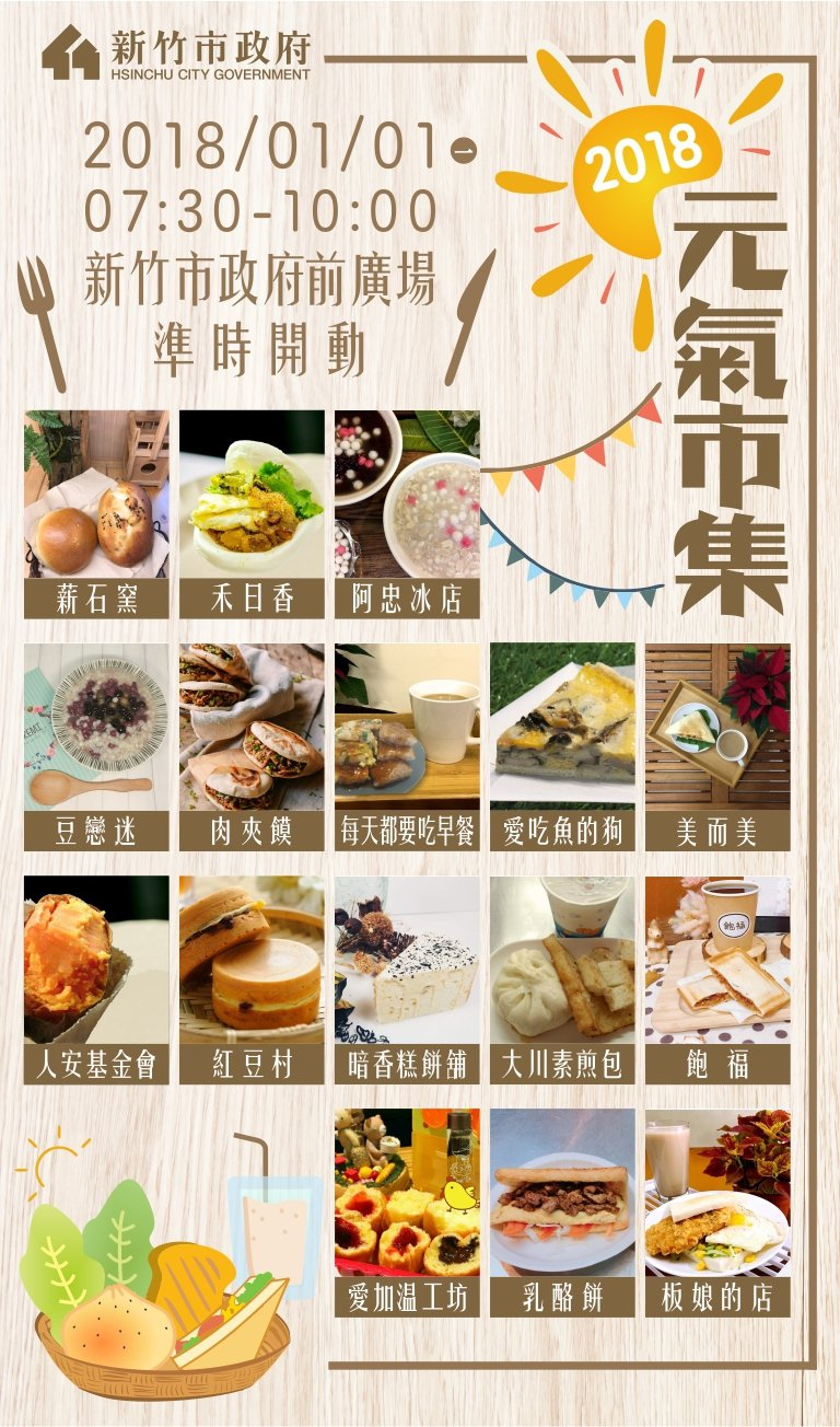 新竹市元旦升旗首次推出元氣市集,由16家在地知名早餐店家進駐。圖/新竹市府提供