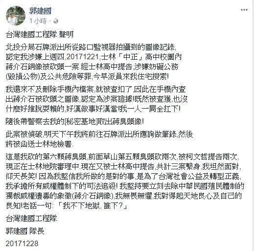 圖擷取自郭志剛臉書