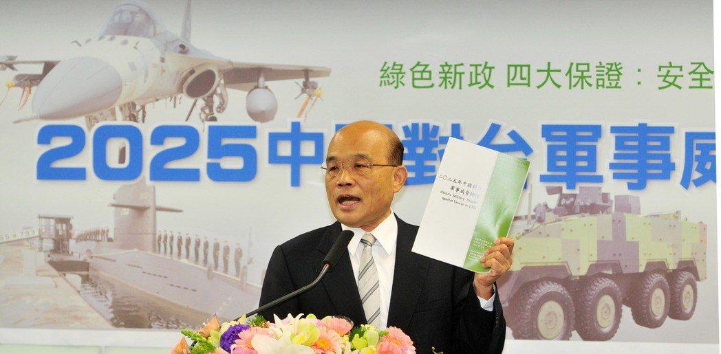 2014年3月,時任民進黨主席的蘇貞昌公布國防藍皮書,並發表民進黨對國防策政的主...
