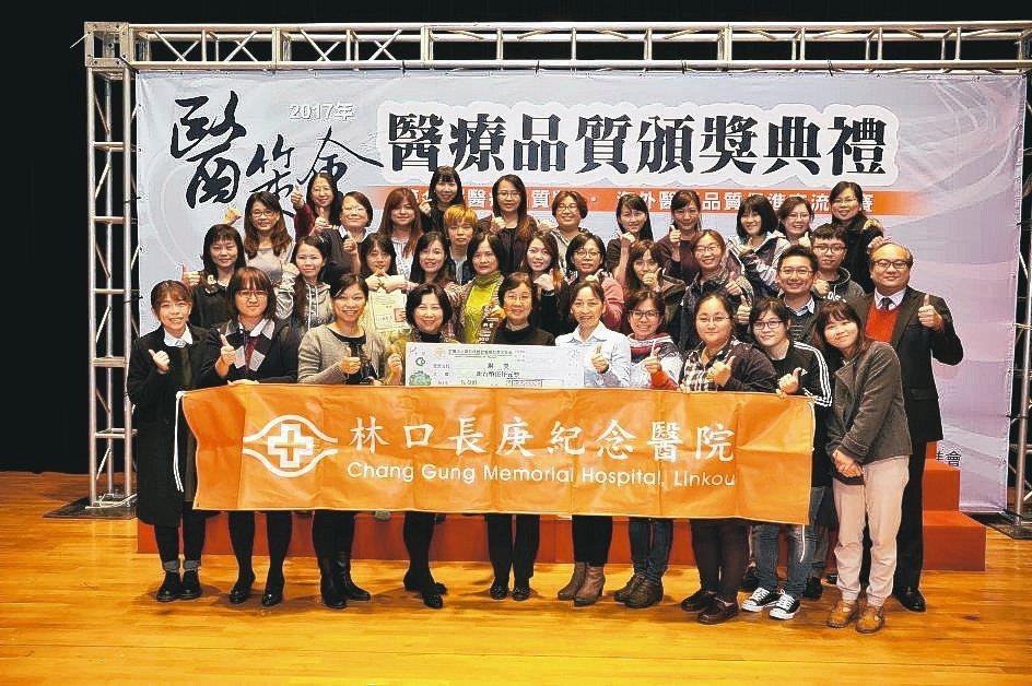第18屆醫策會醫療品質獎頒獎典禮-林口長庚紀念醫院團隊合影。 林口長庚/提供
