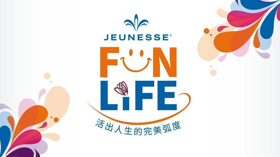 美商婕斯「Fun Life」2018年1月舉辦企業日。 美商婕斯/提供