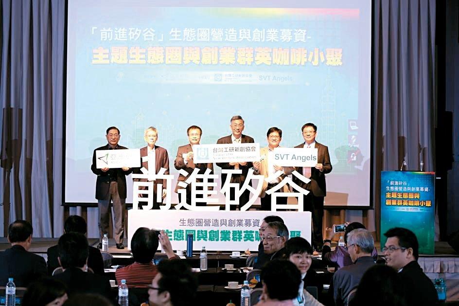 2017前進矽谷生態圈及創業群英咖啡小聚活動啟動。台灣工研新創協會 TINVA/...