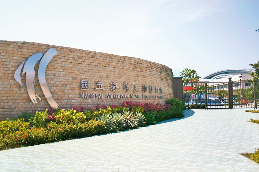 國立海洋生物博物館 網路照片