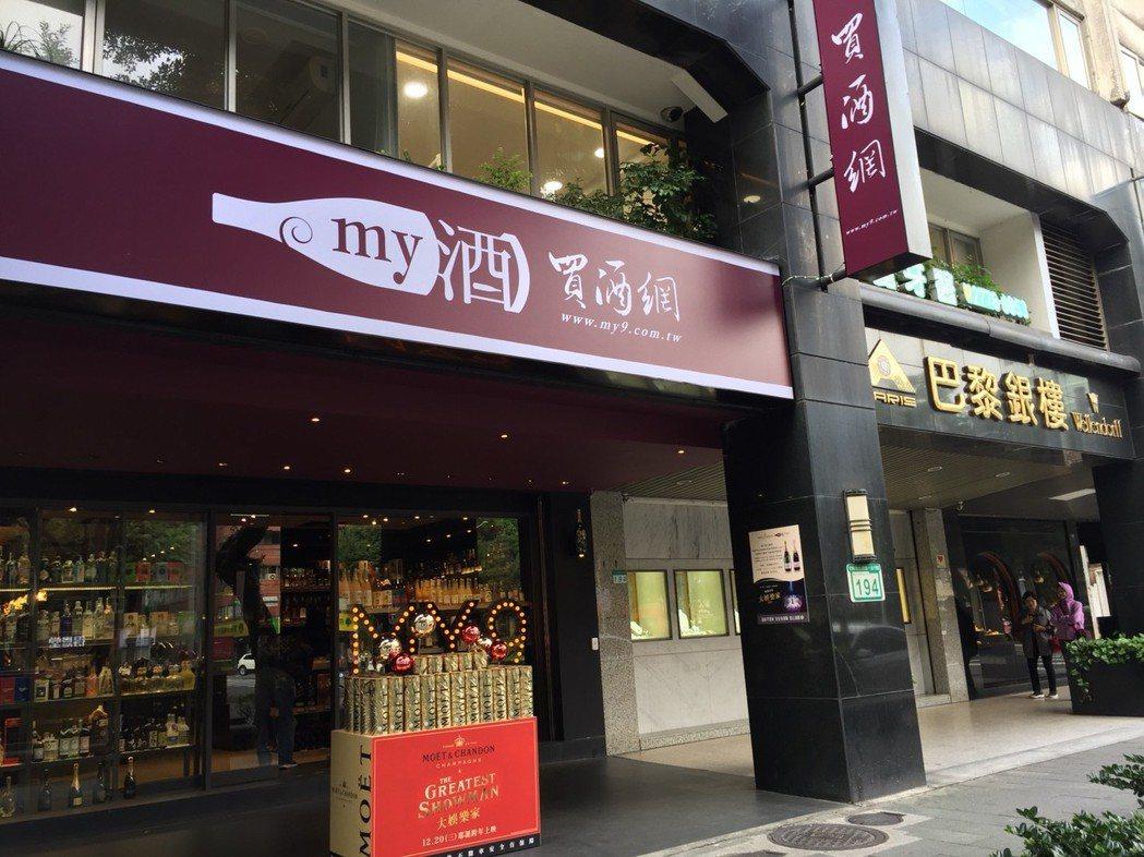 買酒網全新門市敦南一店,坐落在繁華的東區商圈。蘇璽文/攝影