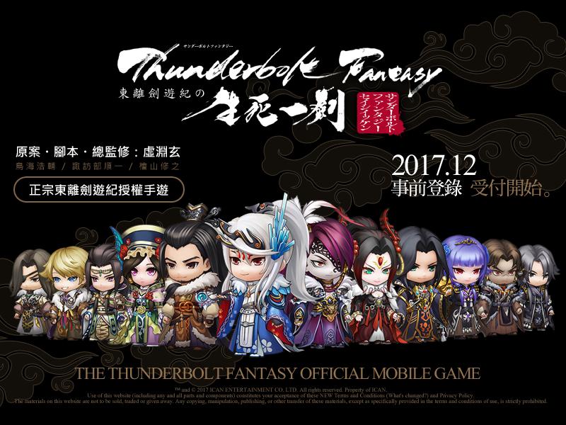 正宗Thunderbolt Fantasy 東離劍遊紀授權手遊《Thunderb...
