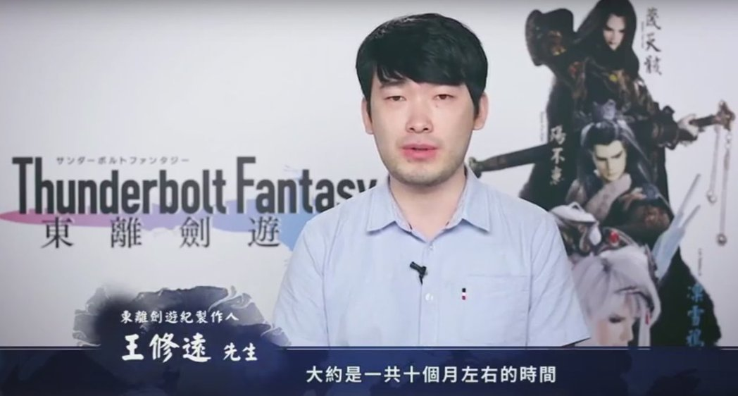傲世堂全球化中心總監、《Thunderbolt Fantasy東離劍遊紀之生死一...