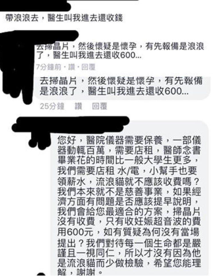 圖/擷自爆怨公社