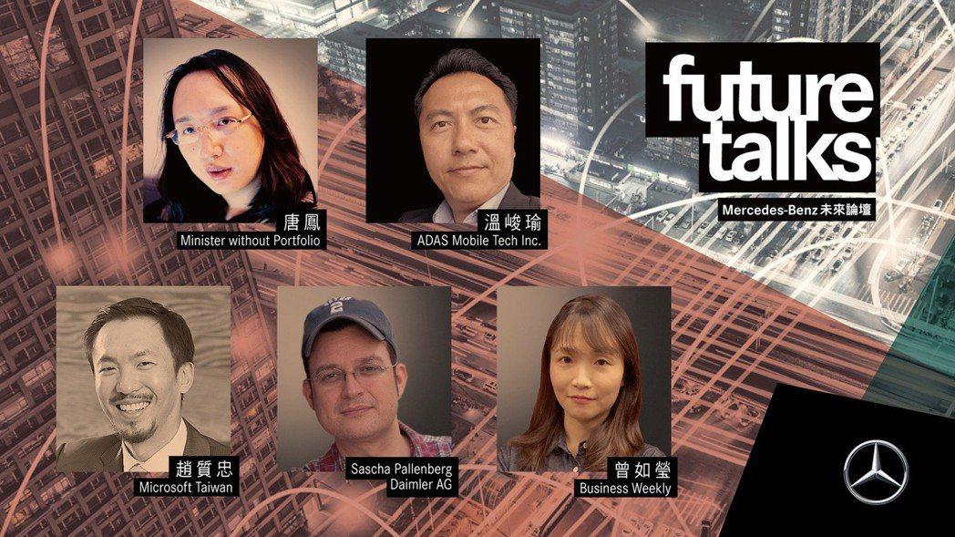 台灣賓士首創「Mercedes-Benz Future Talks未來論壇」系列講座,邀請各領域菁英及意見領袖前來探討創新科技與未來智能。 圖/台灣賓士提供