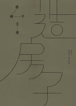書名:《造房子》作者:王澍出版社:時報出版出版日期:2017年11月...
