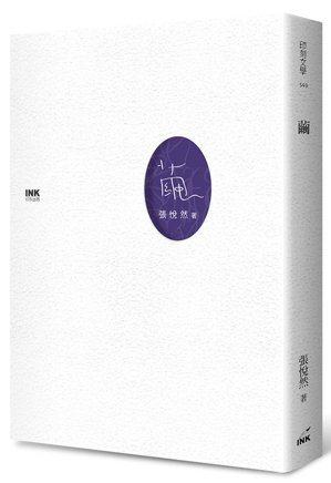 書名:《繭》作者:張悅然出版社:印刻出版出版日期:2017年11月1...