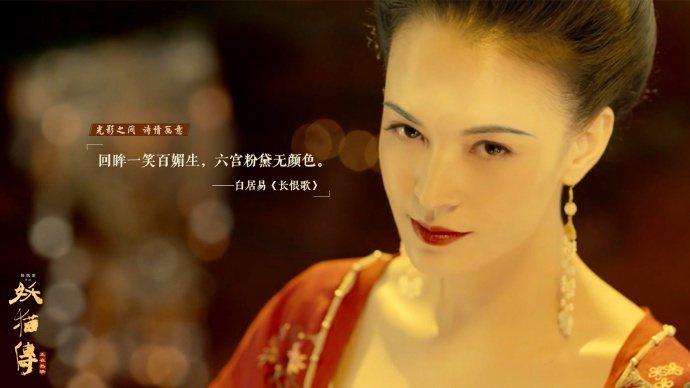 女星張榕容在新片「妖貓傳」中扮演楊貴妃。圖/摘自微博