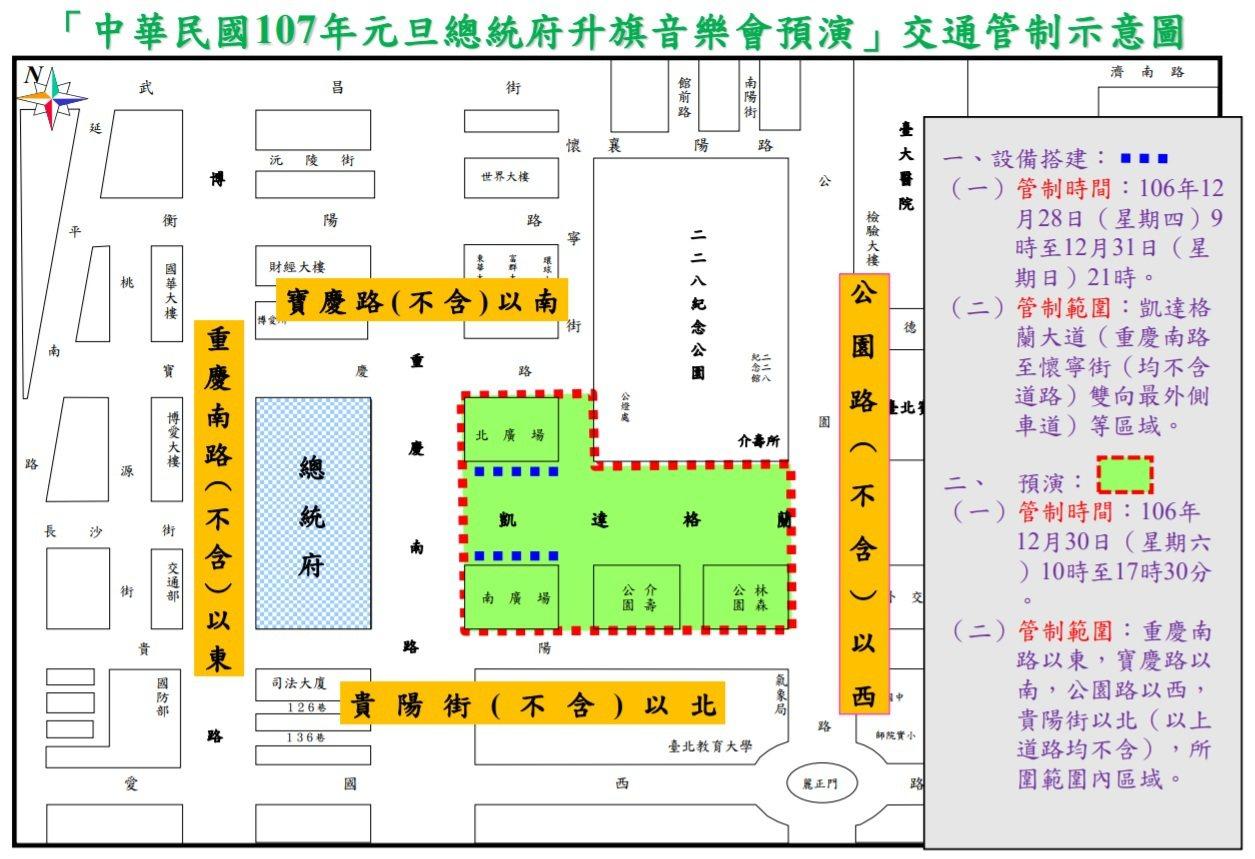 「中華民國107年元旦總統府升旗音樂會活動」將於明年1月1日早上5時道8時在總統...