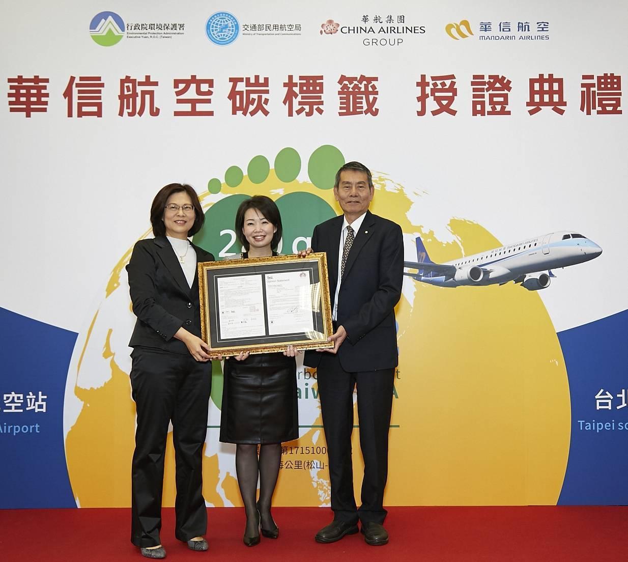 華信航空全球航空業首家獲得ISO 14067及我國碳標籤證書英國標準協會資深...