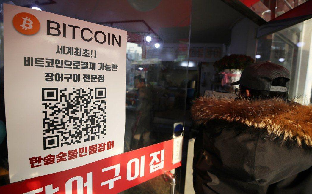南韓當局28日宣告將打壓加密貨幣投機風潮,比特幣在亞洲交易平台繼續下挫。(歐新社...